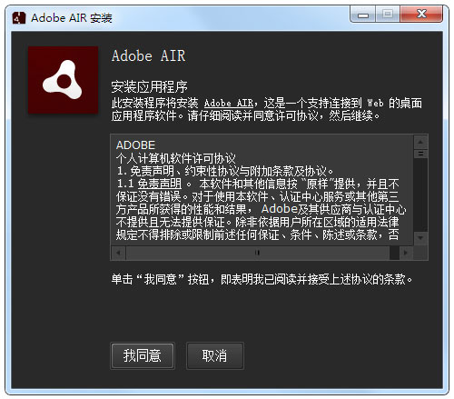 Adobe AIR(AIR运行环境) V22.0.0.137 中文版