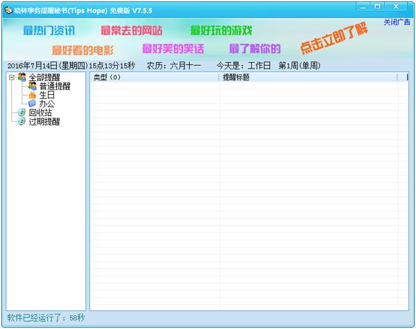 晓林事务提醒秘书 V7.5.5