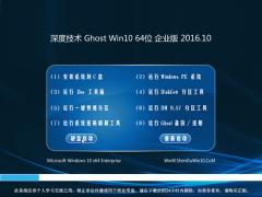 深度技术Ghost Win10 64位稳定企业版2016.10(免激活)