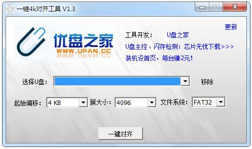 一键4K对齐工具 V1.3 绿色版