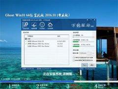 黑云系统Ghost Win10 X64位 优化装机版2016.10(激活版)