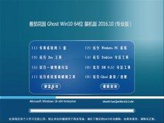 番茄花园Ghost Win10 64位 快速装机版v201610(自动激活)