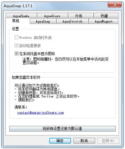 AquaSnap Portable(桌面工具) V1.17.1 英文绿色版