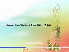 雨林木风Ghost Win10 64位 新机装机版2016.10月(自动激活)