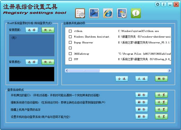 注册表综合设置工具 V1.0 绿色版