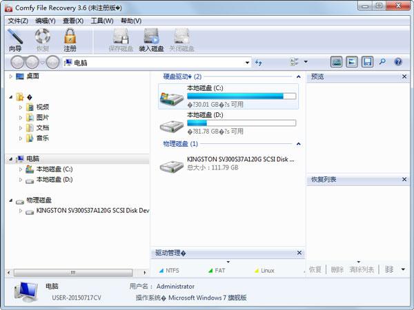 文件恢复软件(Comfy File Recovery) V3.6 多国语言绿色版