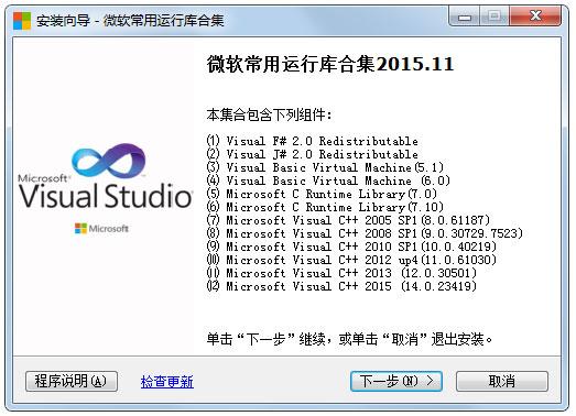微软常用运行库合集 V2015.11 32位