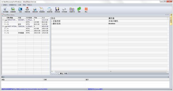 蓝梦数据恢复软件 V2.0 绿色版