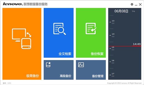 联想数据备份服务 V1.0.1