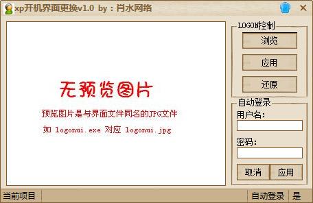 肖水网络xp开机界面更换 V1.0 绿色版
