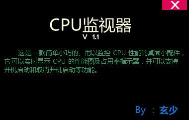 玄少CPU监视器 V1.1 绿色版