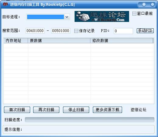 逆缘内存扫描工具 V1.0 绿色版