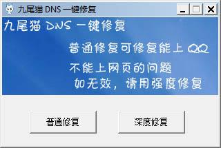 九尾猫DNS一键修复 V1.0 绿色版