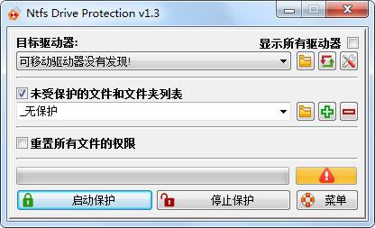 Ntfs Drive protection(NTFS驱动器保护工具) V1.3 绿色版