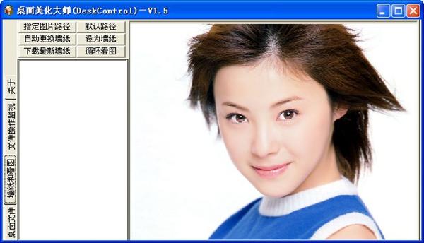 桌面美化大师 V1.5.0.189