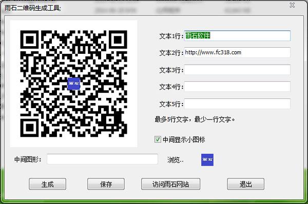 雨石二维码生成工具 V1.0 绿色版