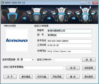 Win10 OEM DIY(Win10系统OEM修改工具) V3.0