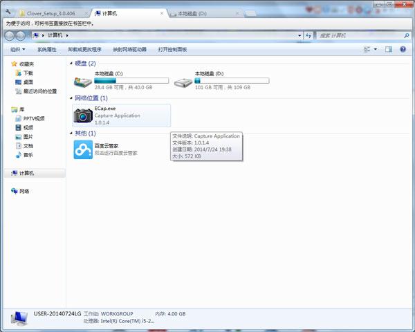 Clover V3.0.406.0 官方版