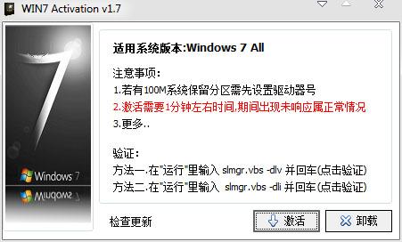 Win10 activation V1.8