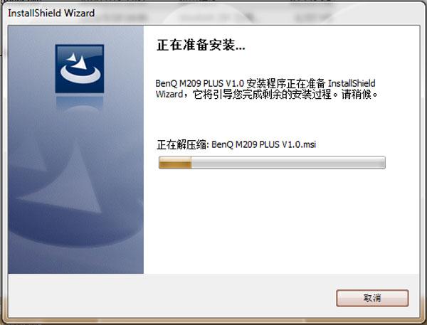 明基m209扫描仪驱动 v1.0 安装版