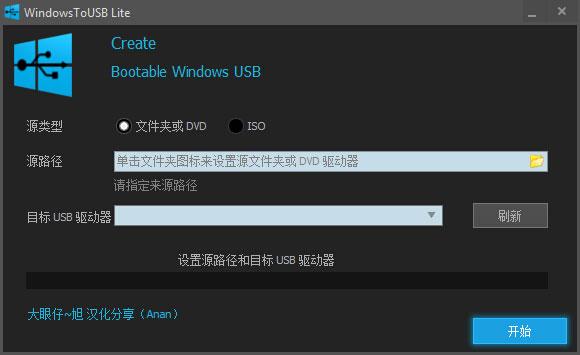 USB启动制作工具(WindowsToUSB Lite)v1.3.1.0 绿色版