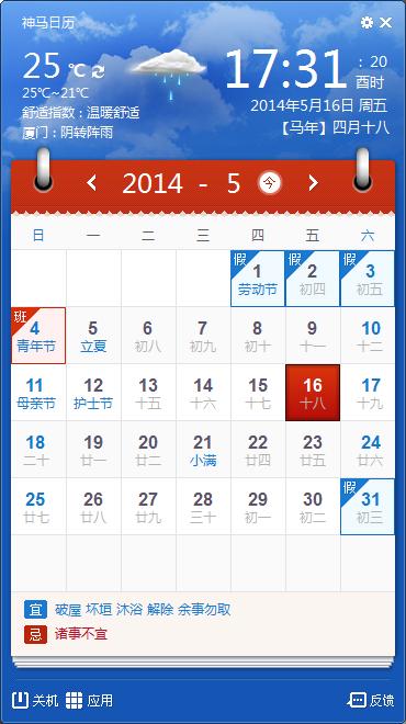 神马日历 v1.0.0.1 中文绿色版