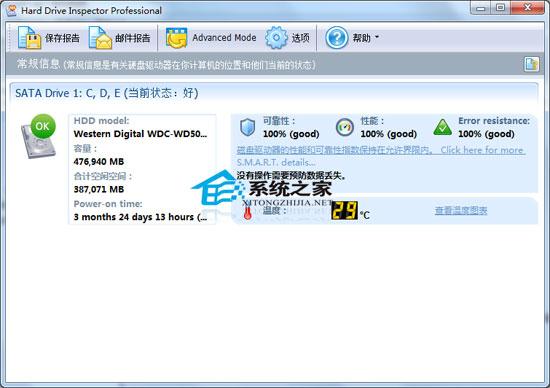 Hard Drive Inspector V4.1.143 多国语言绿色便携版