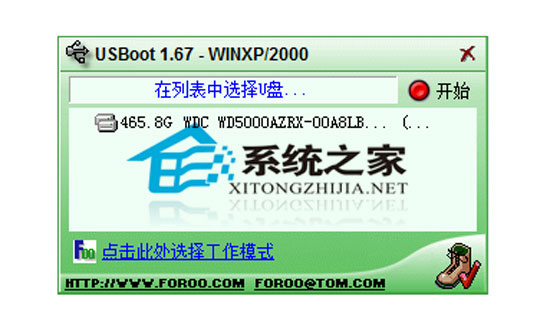 万能的修理U盘软件(usbboot) v1.67 免费版