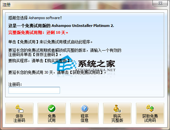 Ashampoo UnInstaller Platinum V2.8.1.0 多国语言绿色版