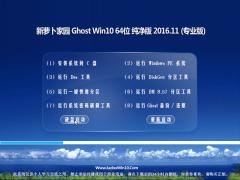 新萝卜家园Ghost Win10 X64 推荐纯净版2016年11月(绝对激活)