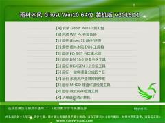 雨林木风Ghost Win10 64位 精选装机版2016v11(无需激活)