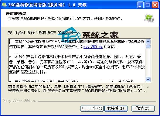 360漏洞修复网管版 V1.0.0.0 中文官方安装版