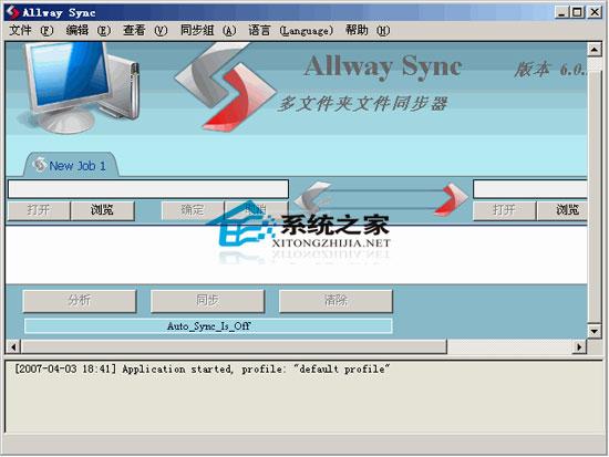 Allway Sync(文件同步软件) V9.4.11 多国语言绿色特别版