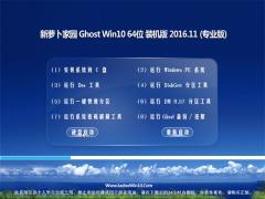 新萝卜家园Ghost Win10 64位 纯净装机版v2016年11月(无需激活)