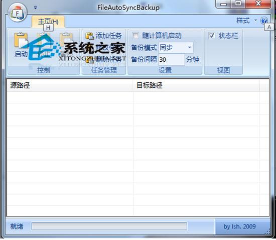 文件自动同步备份 2.1.1 绿色版