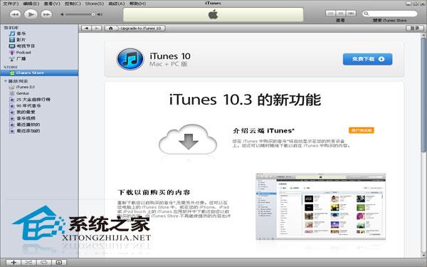 iTunes for Windows 10.5.2.11 多国语言官方安装版