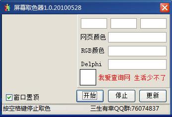 屏幕取色器 V1.0 绿色版