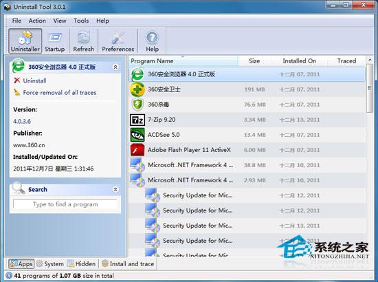 Uninstall Tool V3.0.1.5218 多国语言绿色特别版