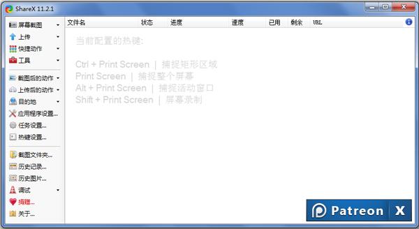 ShareX(图片分享工具) V11.2.1 中文版