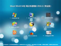 系统之家Ghost Win10 x64 笔记本通用版V2016年11月(绝对激活)