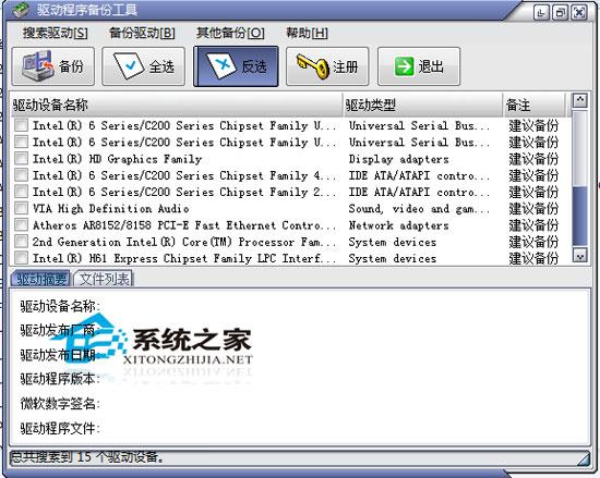 驱动程序备份工具 3.0 绿色特别版