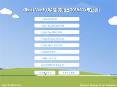 中关村Ghost Win10 X64位 安全装机版2016v11(自动激活)