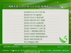 雨林木风Ghost Win10 (X64) 抢先纯净版V2016年11月(激活版)