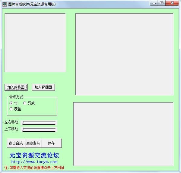 图片合成软件 V3.1 绿色版