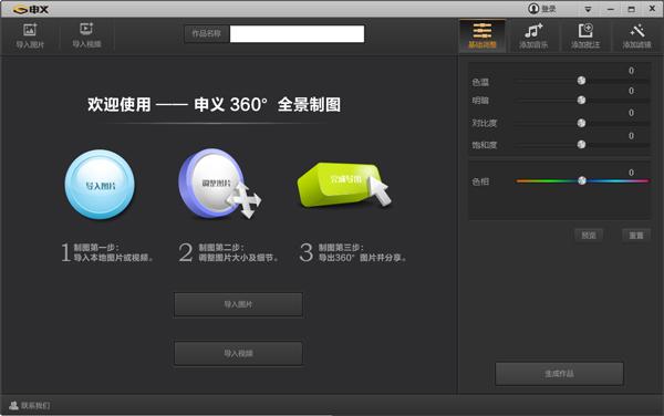 申义360度全景制图 V1.0.1215