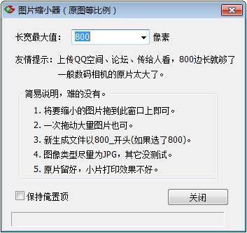 图片缩小器 V1.0 绿色版