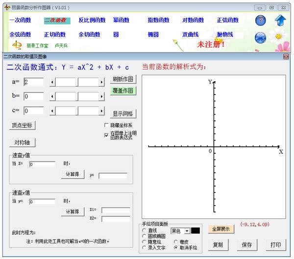 丽景函数分析作图器 V3.01