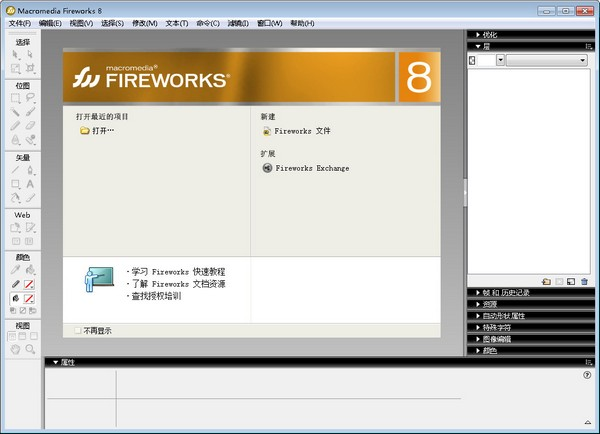 Fireworks(图像处理软件) V8.0 中文版