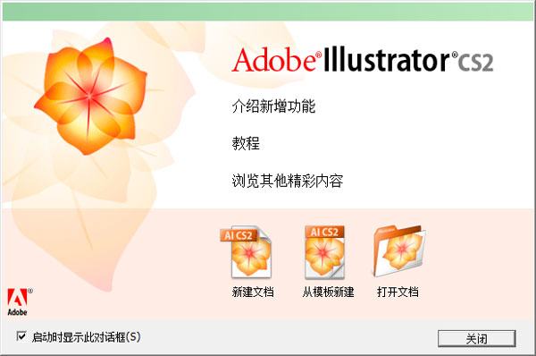 Adobe Illustrator CS2 V12.0
