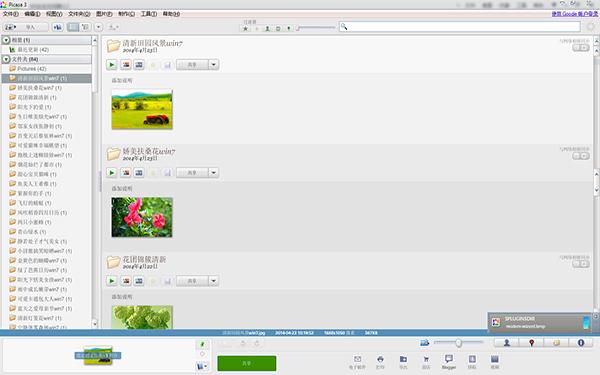 Picasa V3.9.0.137.141 多国语言绿色版